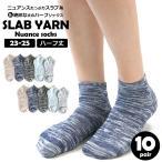 靴下 レディース メランジ 杢柄 ハーフ丈 綿混 10足セット