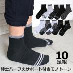 靴下 メンズ 紳士 モノトーン サポート ソックス 10足セット ミドル丈 ハーフ丈 通勤 通学 まとめ買い 普段使い 25-27cm
