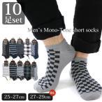 短襪 - 靴下 メンズ ショート くるぶし丈 ソックス 10足セット モノトーンカラーでどんなスタイルにも合わせやすい