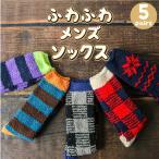 高袜 - 送料無料 / あったか 靴下 メンズ ふんわりソフトタッチ ふわふわソックス カジュアルシリーズ 4足セット
