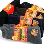 【送料無料】 靴下 暖かい メンズ ソックス あったか厚地パイル 毛混素材 遠赤外線加工 カラー無地 10足セット
