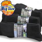 ショッピングソックス 足の大きい方専用サイズ 靴下 メンズ 16足セット ビジネス 黒 ソックス リブ編み ブラック / 27-29cm対応サイズ / 送料無料