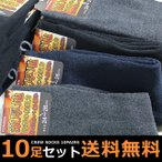 一般袜子 - 靴下 暖かい メンズ ソックス 10足セット あったか厚地パイル素材 カラー無地 / 送料無料