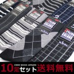 一般袜子 - 靴下 メンズ ビジネス ソックス 10足セット モノトーンベーシックシリーズ /クルー丈(レギュラー丈) / 送料無料