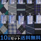 一般襪子 - 靴下 メンズ ビジネス ソックス 10足セット オフィスカジュアルシリーズ / クルー丈(レギュラー丈) / 送料無料