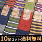靴下 メンズ ビジネス ソックス 10足セット 引き揃えカラーシリーズ / クルー丈(レギュラー丈) / 送料無料