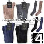【送料無料】メンズビジネスソックス ロングホーズ アンゴラ毛混であったか《洗練された大人の男テイスト》 紳士靴下 ハイソックス リブ編み