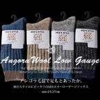 【送料無料】【4足セット】 靴下 暖かい メンズ ソックス アンゴラ毛混であったか ざっくり編みのローゲージソックス