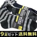 ショッピング靴下 靴下 メンズ ソックス 9足セット 大人コーデのモノトーン調 【ミドル丈(ハーフ丈)ソックス】【送料無料】