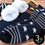 高袜 - 靴下 暖かい メンズ ソックス 内側ボア素材であったか 3足セット カジュアル柄 ルームソックス / 送料無料