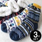 高襪 - 靴下 暖かい メンズ ソックス 内側ボア素材であったか 3足セット ネイティブ柄 ルームソックス / 送料無料