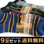ショッピングソックス 靴下 メンズ くるぶし ショート ソックス カジュアルシリーズ 9足セット / 送料無料