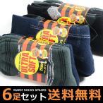 高袜 - 靴下 暖かい メンズ ソックス 6足セット / ウルトラソフトなあったか新感触パイル靴下 モノトーンカラー / 送料無料