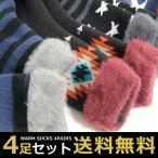 高袜 - 裏起毛パイル 靴下 暖かい メンズ あったか ソックス 4足セット / カジュアルデザイン / 送料無料