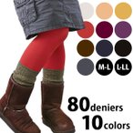 袜子 - レディース タイツ 色違いで揃えたい カラバリ豊富 2サイズ展開がうれしい 80デニール マチ付き カラータイツ 無地 プチプライス 2足までメール便OK [mail]