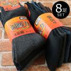 一般袜子 - あったか温暖力 靴下 メンズ ソックス 足底クッション編み 8足セット 送料無料