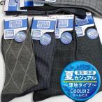 靴下 メンズ ソックス 薄地タイプの夏ビジネススタイル フォーマルデザイン 10足セット