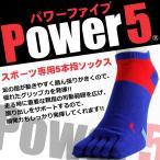 一般袜子 - メンズ 靴下 5本指 スポーツ専用 ソックス 4足セット