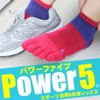 スポーツ専用 5本指 ソックス レディース 靴下 4足セット