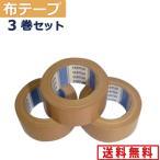 布テープ ・梱包テープ(セキスイNo.600V)【50mm×25M】3巻セット