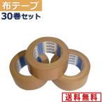 布テープ ・梱包テープ(セキスイNo.600V)【50mm×25M】1箱(30巻)セット【送料無料】