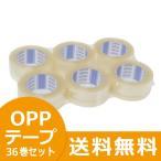 【送料無料】OPPテープ (セキスイNo.882)【48mm×100M】36巻セット