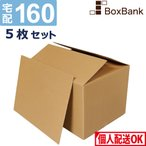 ダンボール(段ボール箱)ダンボール箱 160サイズ (65×50×43cm) 5枚セット! 中敷き板付き(2つ折り配送) (引越し 梱包 保管)