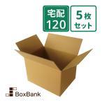 ダンボール箱 段ボール箱 ダンボール 120 サイズ (46×35.5×高さ32cm) 5枚セット (引越し 梱包 保管)