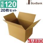 ダンボール箱 段ボール箱 ダンボール 120 サイズ (46×35.5×高さ32cm ) 20枚セット (引越し 梱包 保管)