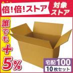ダンボール 段ボール箱 100 サイズ (38×27×29cm) 10枚セット (引越し 梱包 保管)