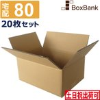 ダンボール(段ボール箱)ダンボール箱 80サイズ (32×23×15cm) 20枚セット (引越し 梱包 保管)【送料無料】
