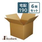 【サイズ変更】ダンボール(段ボール箱)大型ダンボール箱 190サイズ (65×65×高さ55cm) 6枚セット  (引越し 梱包 保管)