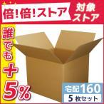ダンボール 段ボール箱 宅配 160 サイズ 引越し用 5枚セット 毎日出荷