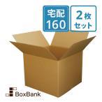 ダンボール 段ボール箱 宅配 160 サイズ 引越し用 2枚セット 毎日出荷