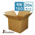 ダンボール 段ボール箱 宅配 160 サイズ 引越し用 20枚セット 法人限定販売