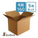ダンボール 段ボール箱 宅配 160 サイズ 引越し用 強化 5枚セット 毎日出荷