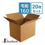 ダンボール 段ボール箱 宅配 160 サイズ 引越し用 強化 20枚セット 法人限定販売
