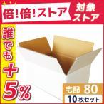 ダンボール 段ボール 白 80サイズ (32×23×15cm) 10枚セット 引っ越し ダンボール箱 80 展示 アート 毎日出荷