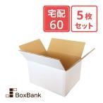 ダンボール 段ボール 白 60サイズ (24×19×14cm) 5枚セット 引っ越し ダンボール箱 60 展示 アート 毎日出荷
