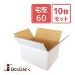 ダンボール 段ボール 白 60サイズ (24×19×14cm) 10枚セット 引っ越し ダンボール箱 60 展示 アート 毎日出荷