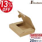 クリックポスト 箱 (ラベルサイズ) ゆうパケット ダンボール 小型 (153×110×28mm) 20枚セット 段ボール 郵便 定形外 毎日出荷