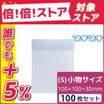 プチプチ袋 エアキャップ袋 Sサイズ 100×100×ベロ30mm 100枚セット(川上産業・袋状・梱包材・エアパッキン袋) 毎日出荷