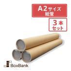 紙管 紙筒 丸筒 筒(内径50×440 mm)キャップ付 [A2サイズ用] 3本セット 段ボール 郵便 定形外 賞状 毎日出荷