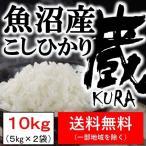 米  魚沼産 こしひかり コシヒカリ 蔵 5kg×2袋 令和2年産 送料無料