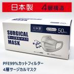 日本製 4層構造 サージカルマスク 不織布マスク ダブルフィルター使用 にほん製 4層 マスク