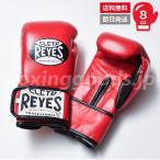 【Reyes/レイジェス】 ボクシンググローブ8オンス マジックテープ式 レッド  【あすつく対応】