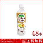 Yahoo!箱買い専門店 Boxmartブルボン ココナッツミルク 430mL×48本(2ケース) 新商品 おいしいココナッツミルク 飲料