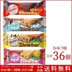 Yahoo!箱買い専門店 Boxmartブルボン スローバー アソート4種 各味9個 計36個 新商品 送料無料 お菓子 栄養調整食品