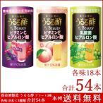 養命酒製造 うるる酢 3種セット 54本(アサイー×カシス味、マスカット×アロエ味、桃味、各味18本)