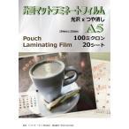 光沢xつや消し・いいとこ取りのラミネートフィルムA5サイズ 100ミクロン20枚入り